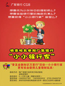 广发银行宣传单