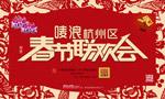 春节联欢会活动
