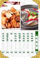 红烧类菜单