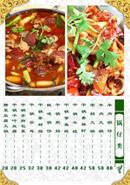锅仔类菜单