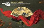 中国风招聘海报PS