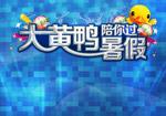 暑期大黄鸭