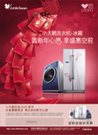 小天鹅春节广告