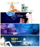 护肤品横幅广告