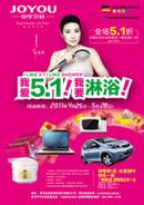 中宇卫浴宣传单