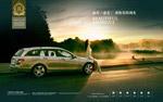汽车房地产海报