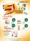 家具五一特惠