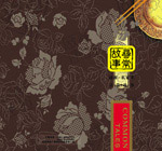 中式菜谱封面