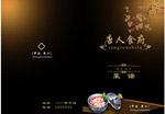 唐人食府菜谱