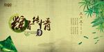 粽香传情端午海报