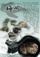 梅岭旅游宣传单