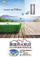 热水器广告