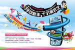 中国移动新年海报