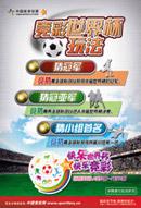世界杯竞彩海报