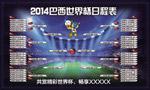 巴西世界杯日程表