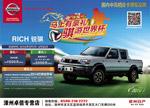 郑州日产海报