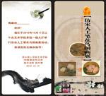 中国风邀请函