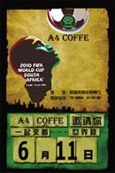 咖啡店世界杯海报