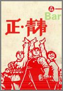 正青春酒吧宣传单