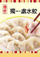 水饺店灯箱海报