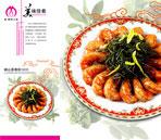 茶香虾菜单