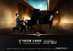 弹钢琴房地产