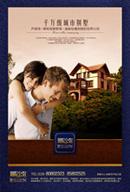 房地产情侣广告