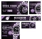 淘宝手表海报