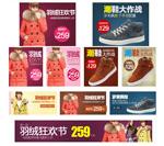 淘宝服装鞋海报