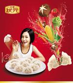 三全状元水饺