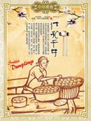 手工水饺挂画