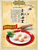 鲜虾水饺挂画