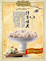 香菇鸡肉水饺