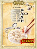 手工鲜虾水饺