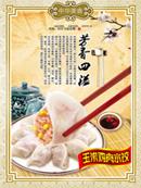 玉米鸡肉水饺