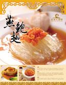 燕鲍翅菜单