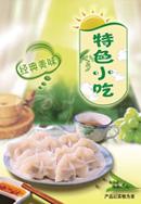 特色小吃水饺海报
