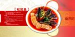食文化松鼠鱼