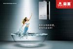 热水器创意广告
