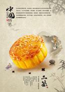 中秋月饼单页