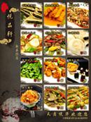 悦品轩菜谱