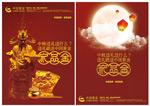 中国黄金中秋广告