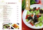 蔬菜类菜谱