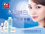 诗碧化妆品广告