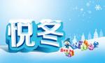 悦冬冬季海报