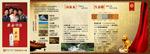 丰谷酒业宣传单