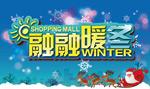 融融暖冬海报