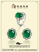 翡翠珠宝促销广告