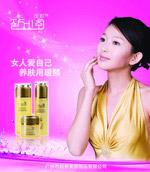 瑷熙化妆品广告