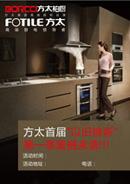 方太厨电器广告
